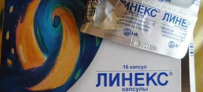 Как принимать Линекс с другими лекарственными средствами?