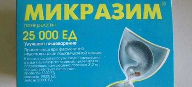 Инструкция по применению препарата Микразим 10000, 25000 и 40000 ЕД