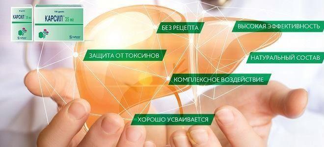 Карсил: показания к применению гепатопротектора