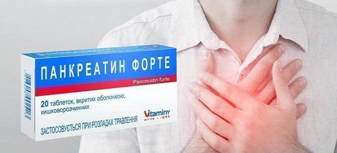 Панкреатин Форте и Панкреатин Здоровье