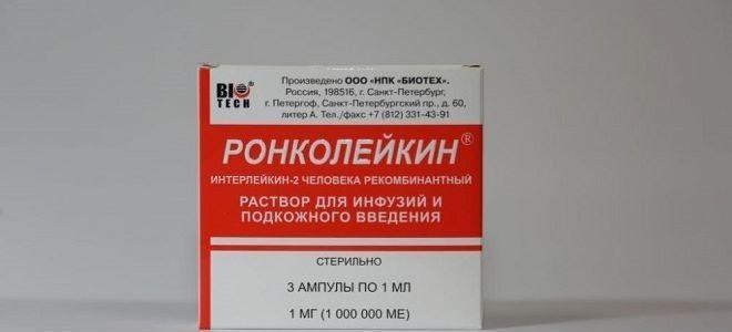 Инструкция по применению раствора для инъекций Ронколейкин