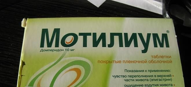 Как правильно принимать Мотилиум?