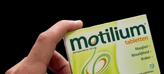 Можно ли принимать Мотилиум во время беременности и при кормлении грудью?