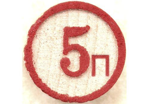 Стол № 5П