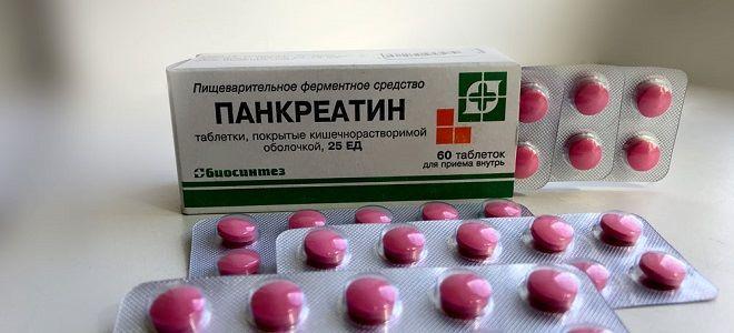 Как принимать Панкреатин совместно с другими препаратами?