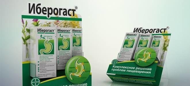 Иберогаст для лечения панкреатита