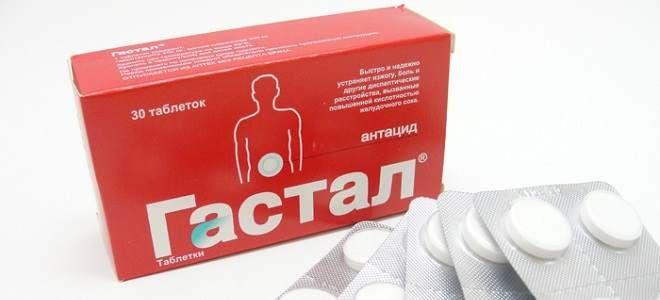 Инструкция по применению таблеток Гастал