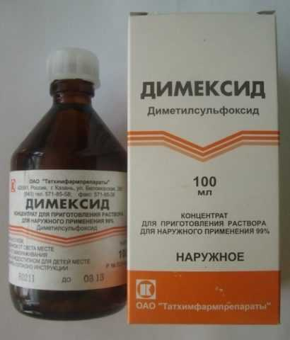Диамерид (Димексид)