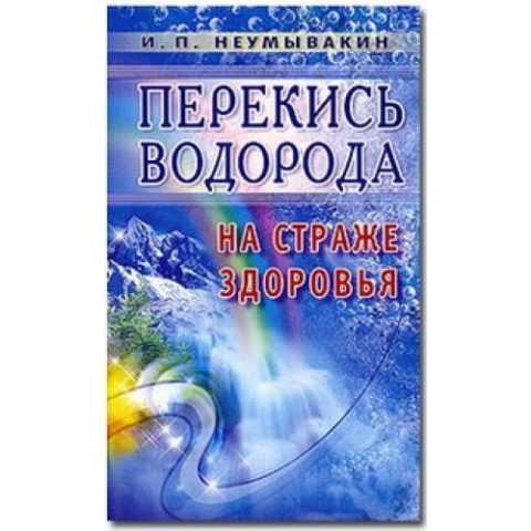 Книга Неумывакина И.П. об использовании перекиси