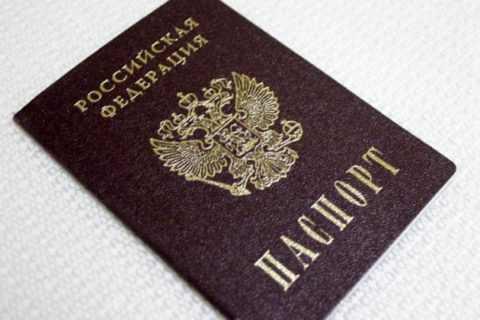 Паспорт заявителя