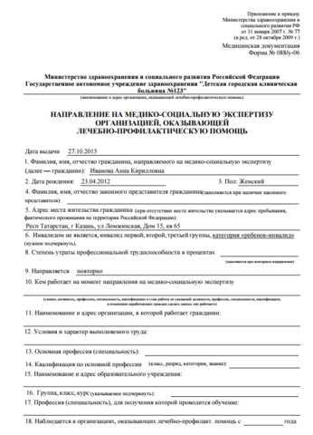 Прохождение медкомиссии осуществляется на основании справки 088\у-06