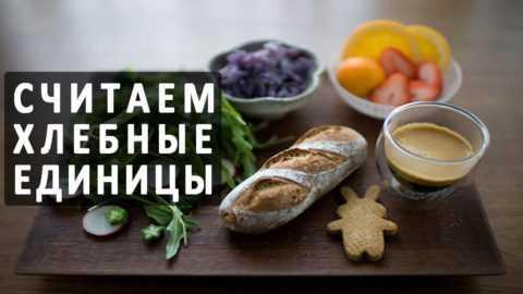 Стоит контролировать потребление хлебных единиц.