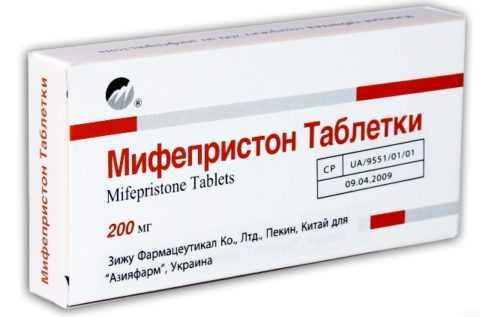 Таблетки Мифепристона для прерывания беременности