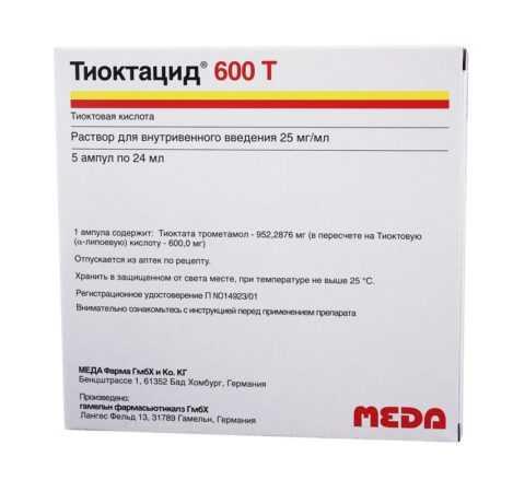 Тиоктовая (α-липоевая) кислота