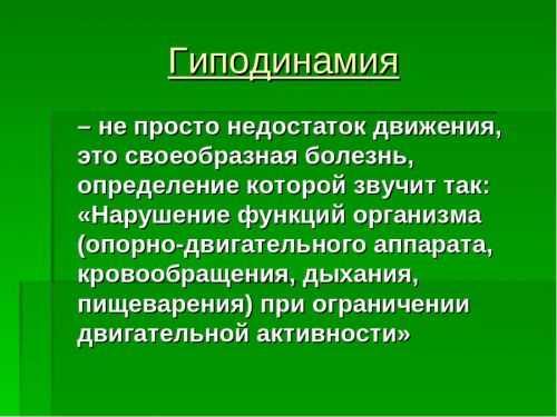 Гиподинамия