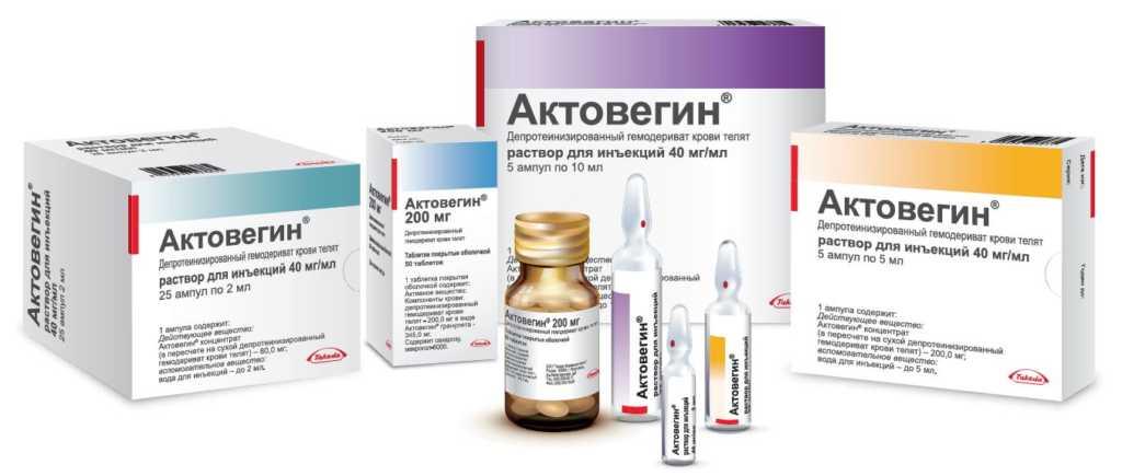 препараты Актовегин