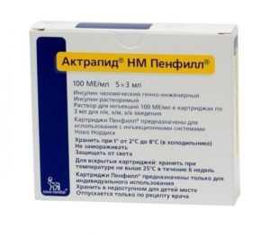 Актрапид - инсулин короткого действия
