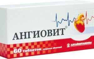 Ангиовит витамины - для чего назначают