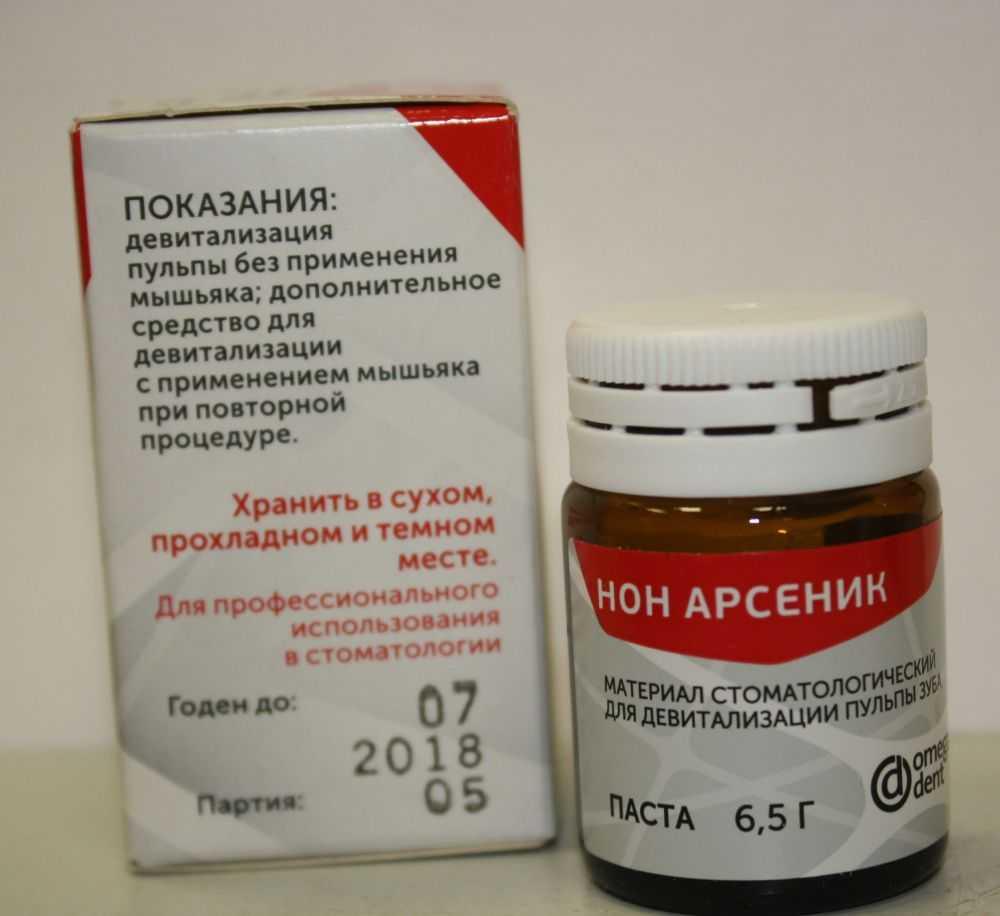 Препарат «Арсеник»