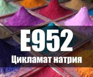 Цикламат натрия Е952