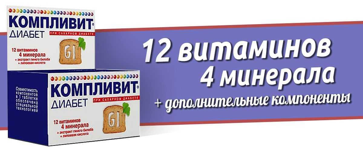Компливит Диабет