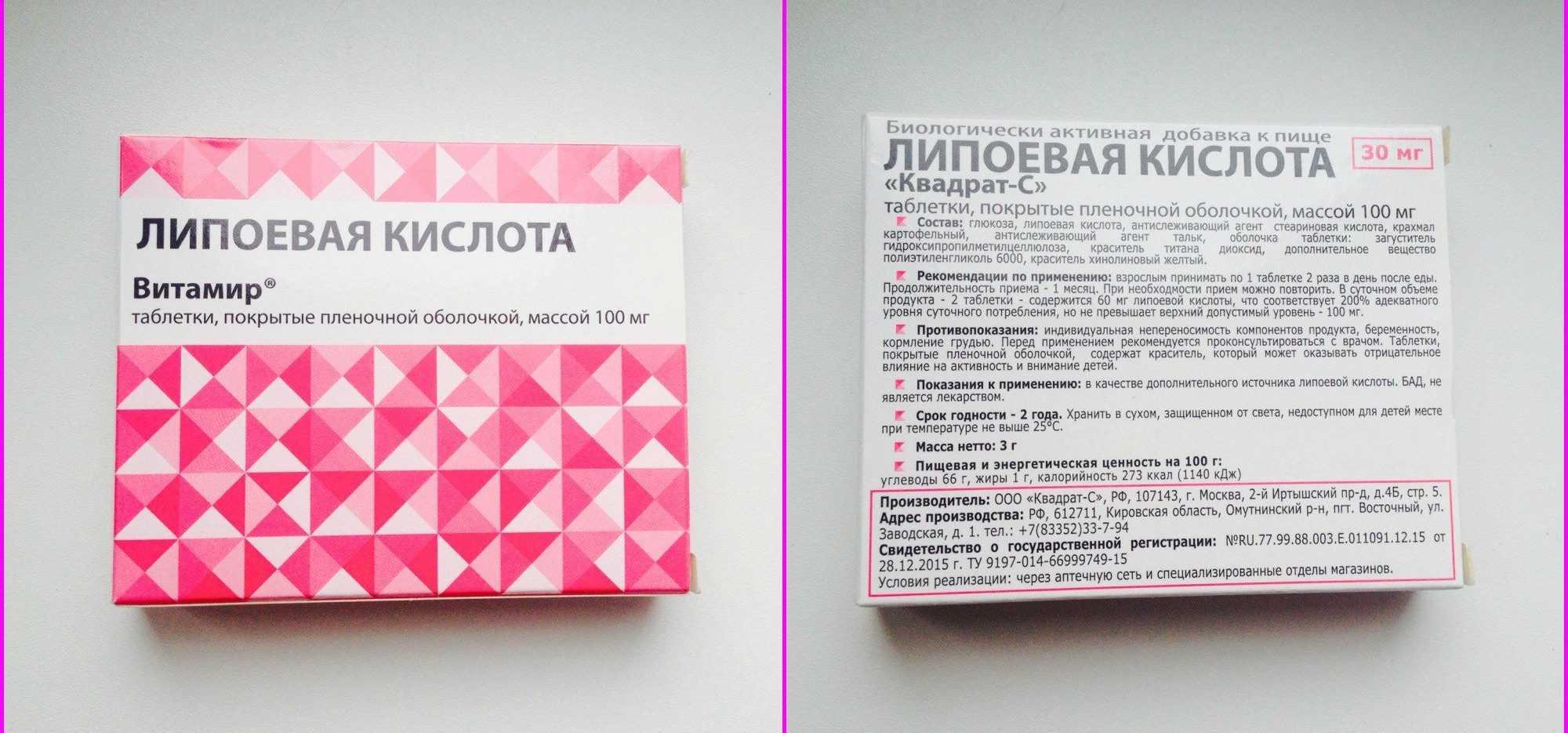 препарат Липоевая кислота