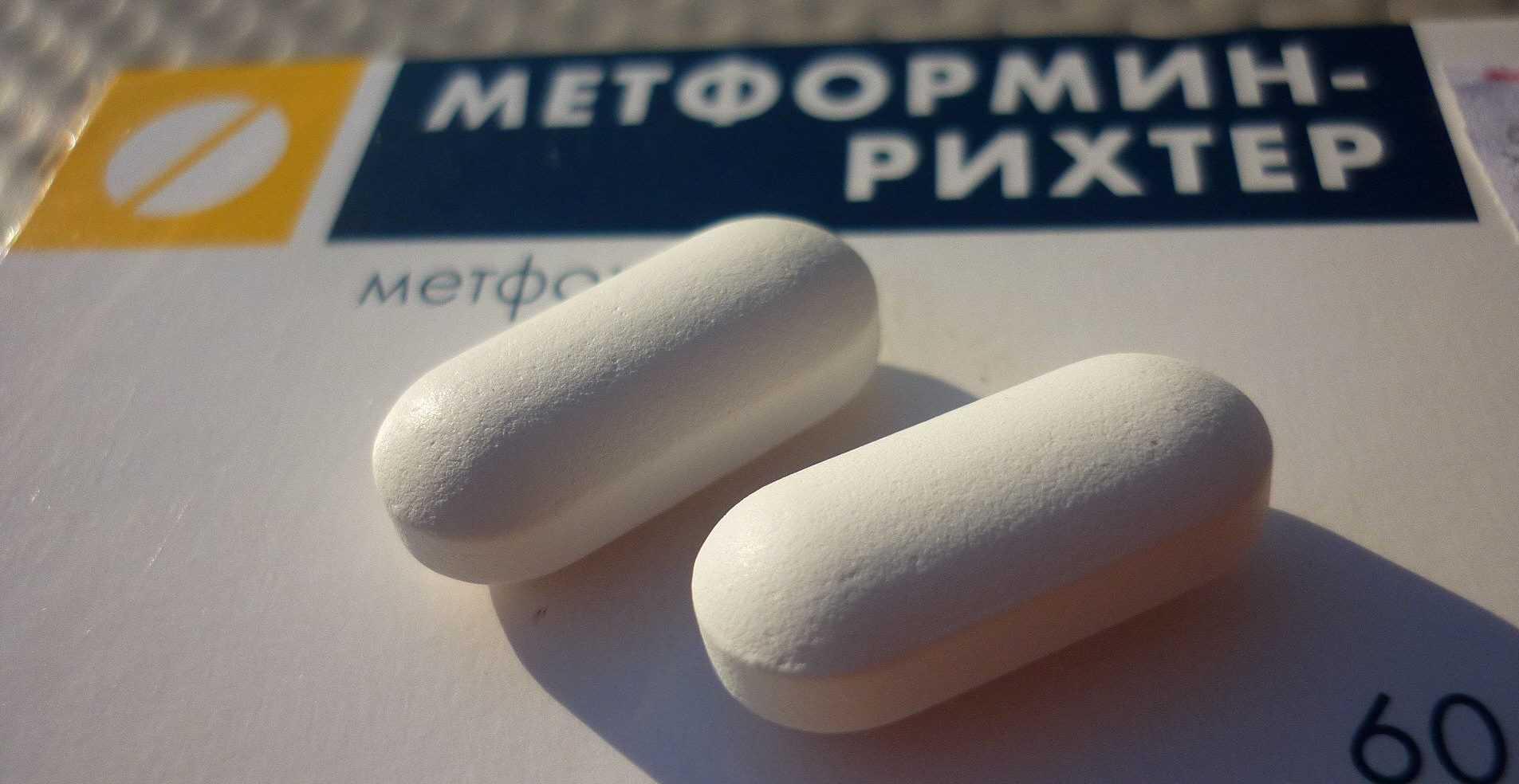 Отличия от Метформина