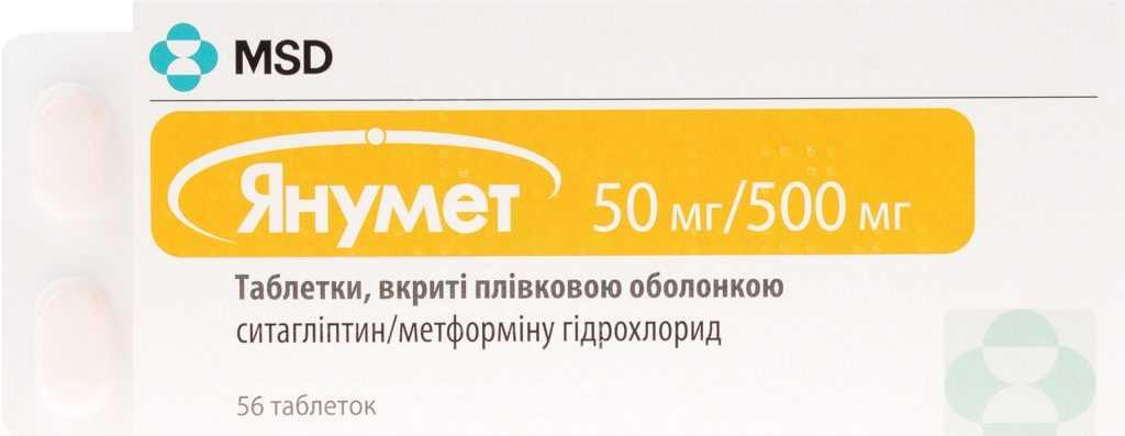 «Янумет» 50/500