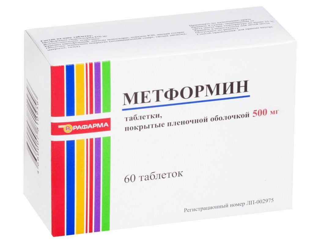 Совместный прием Метформина и Диабетона