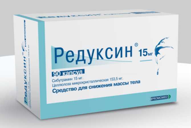 редуксин или ксеникал