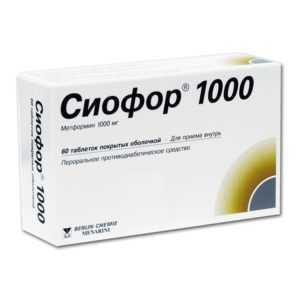 Сиофор при диабете