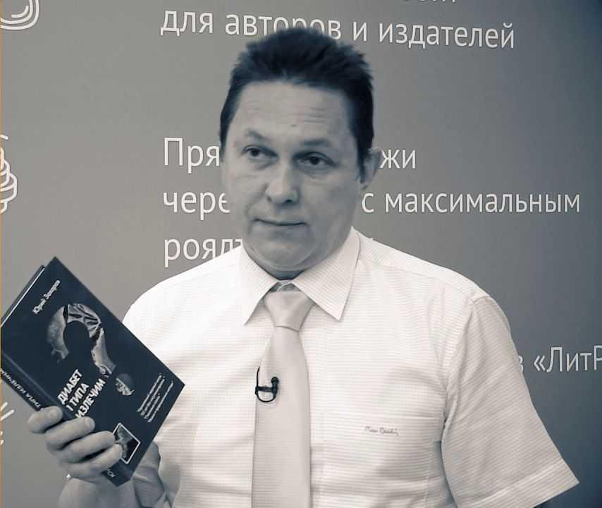 О Юрии Захарове